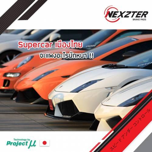 เทียบราคาจริงกับราคาในไทย ของ Supercar 9 รุ่น ยอดนิยมในบ้านเรา